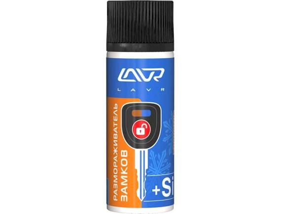 Размораживатель LAVR LN1309