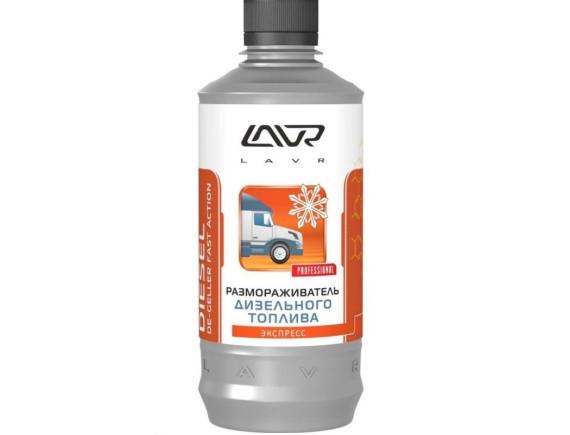 Размораживатель LAVR LN2130