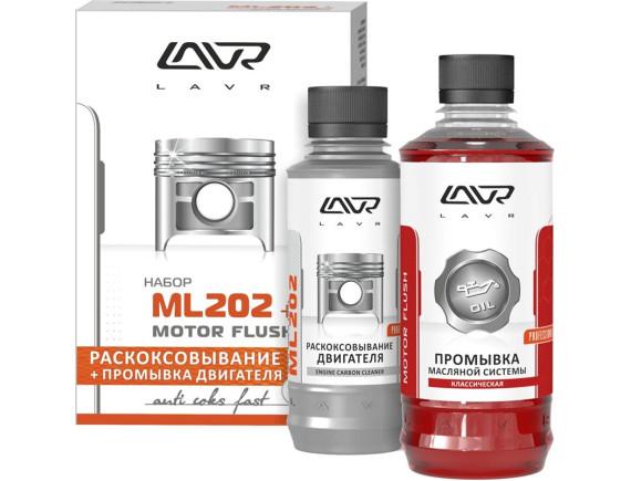 Промывка двигателя LAVR Ln2505